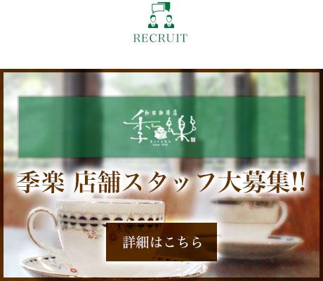 季楽 店舗スタッフ大募集!!