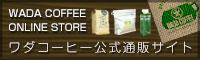 ワダコーヒー公式通販サイト